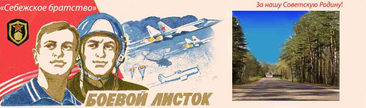 Картинки боевой листок к 23 февраля образец